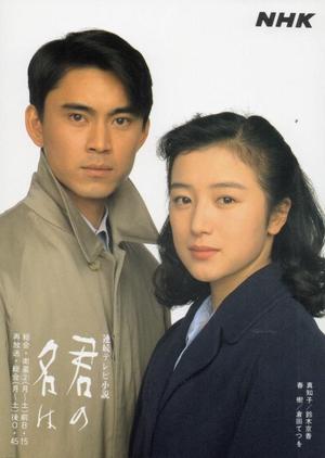 Kimi no Na wa 1991 (Japan)