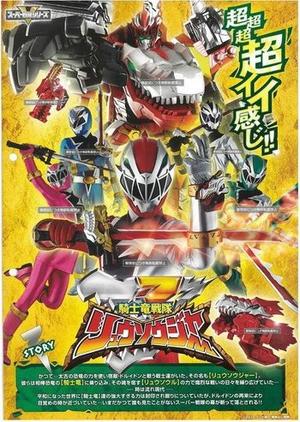 Kishiryu Sentai Ryusoulger 2019 (Japan)