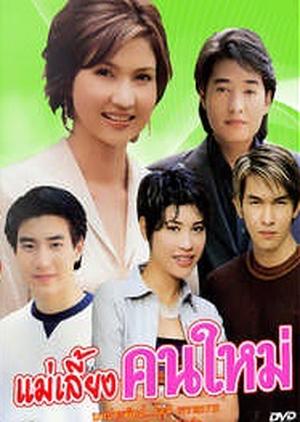 Mae Liang Khon Mai 2001 (Thailand)
