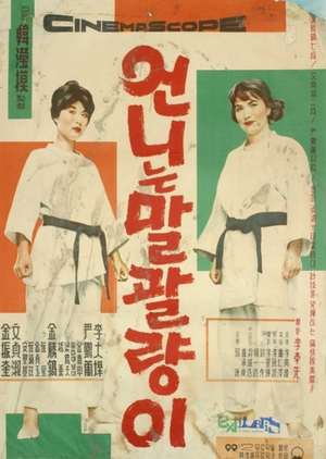 My Sister is a Tomboy 1961 (South Korea)