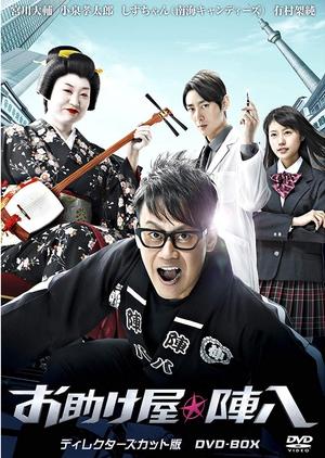 Otasukeya Jinpachi 2013 (Japan)