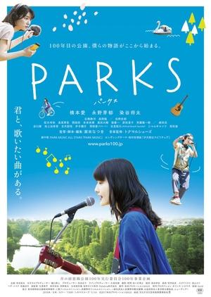 Parks 2017 (Japan)