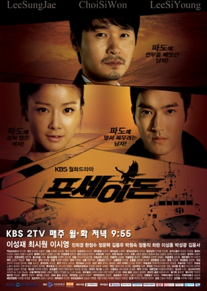 Poseidon 2011 (South Korea)