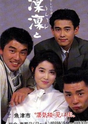 Rinrinto 1990 (Japan)