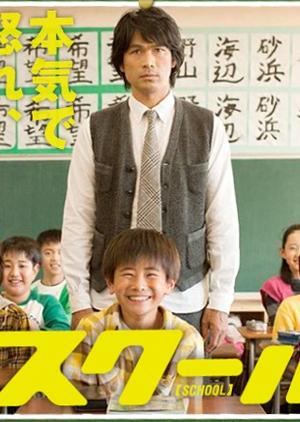 SCHOOL!! 2011 (Japan)