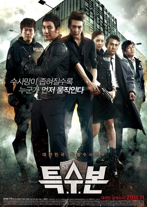 Special Investigation Unit 2011 (South Korea)