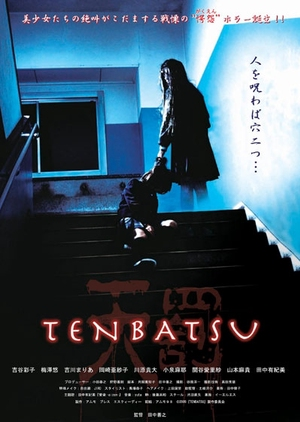 Tenbatsu 2010 (Japan)