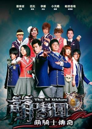 The M Riders 2010 (Taiwan)