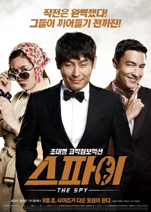 The Spy: Undercover Operation 2013 (South Korea)