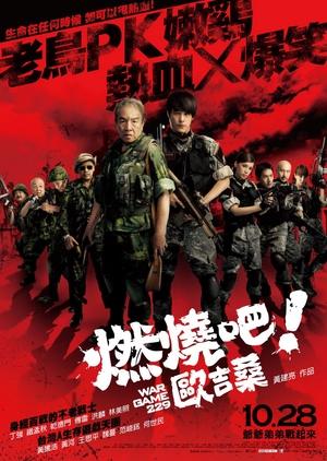 War Games 229 2012 (Taiwan)