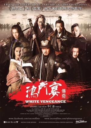 White Vengeance 2011 (China)