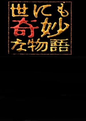 Yonimo Kimyona Monogatari: 2005 Fall Special 2005 (Japan)