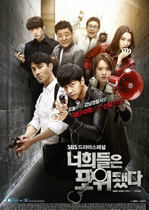 You're All Surrounded (South Korea) 2014