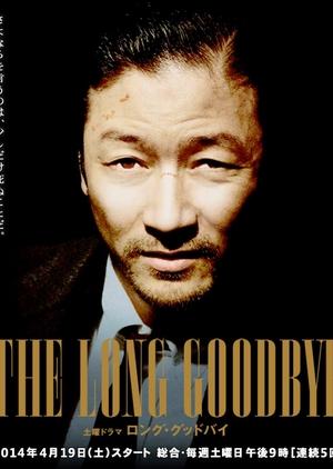 Long Goodbye (Japan) 2014