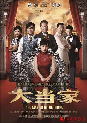 The Master of the House (China) 2014