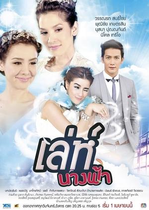 Leh Nangfah (Thailand) 2014