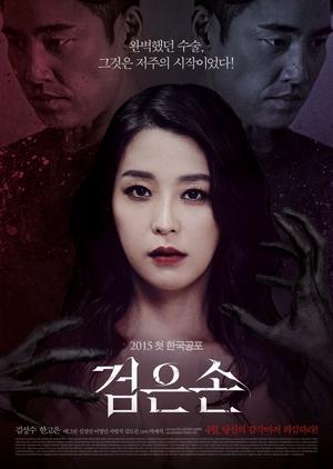 Black Hand 2015 (South Korea)