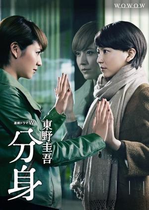 Bunshin 2012 (Japan)