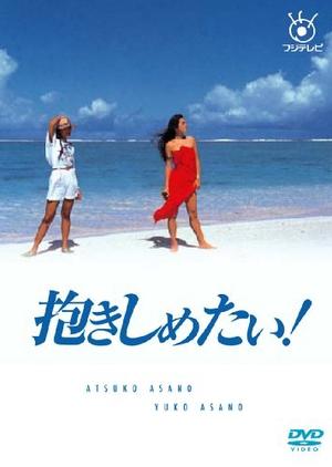 Dakishimetai! 1988 (Japan)