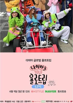 DIA's YOLO Trip 2017 (South Korea)