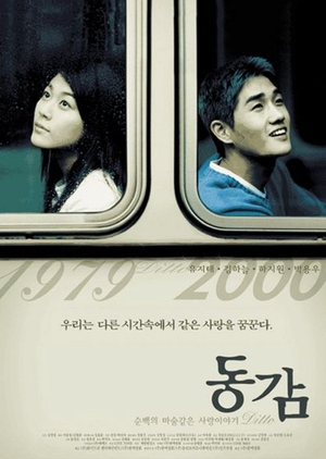 Ditto 2000 (South Korea)