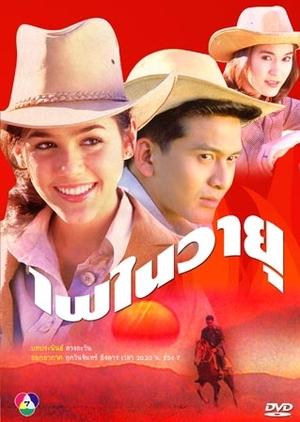 Fai Nai Wayu 2004 (Thailand)