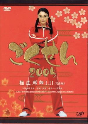 Gokusen 2 2005 (Japan)