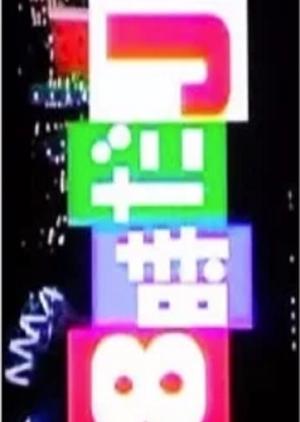 Hatchi ji da J 1998 (Japan)