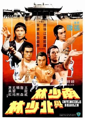 Invincible Shaolin 1978 (Hong Kong)