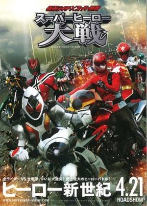 Kamen Rider × Super Sentai: Super Hero Taisen 2012 (Japan)
