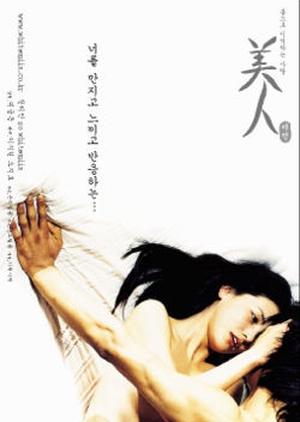 La Belle 2000 (South Korea)