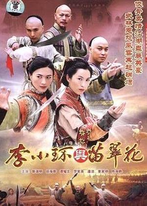 Legend of Fang De and Miao Cui Hua 2006 (Hong Kong)