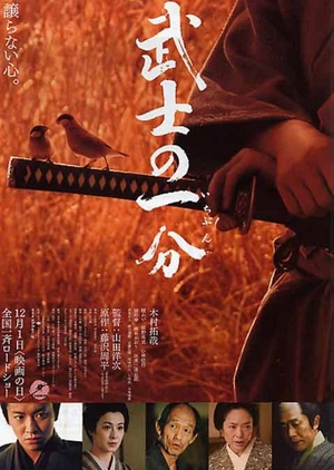 Love and Honor 2006 (Japan)