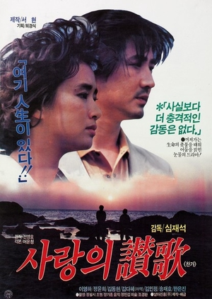 Love Song 1984 (South Korea)