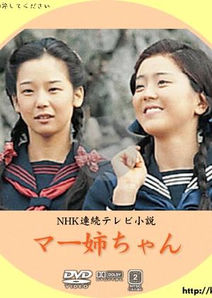 Ma-ne-chan 1979 (Japan)