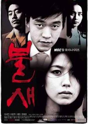 Phoenix 2004 (South Korea)