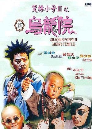 Shaolin Popey II: Messy Temple 1994 (Taiwan)