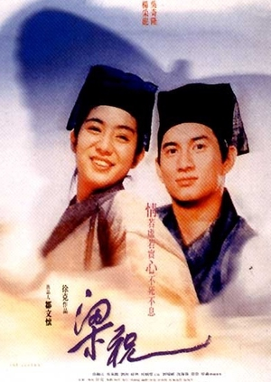 The Butterfly Lovers 1995 (Hong Kong)