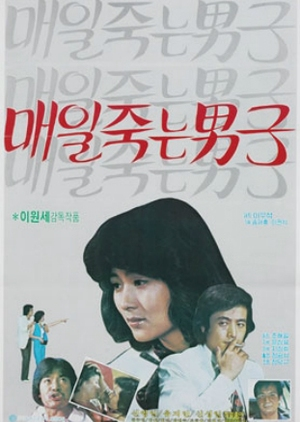 The Man Who Dies Every Day 1981 (South Korea)