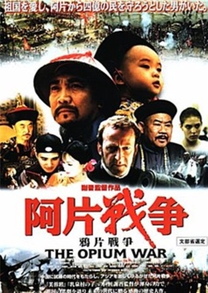 The Opium War 1997 (China)