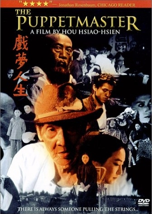 The Puppetmaster 1993 (Taiwan)