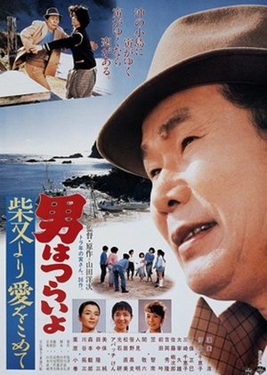 Tora-san 36:Island Encounter 1985 (Japan)
