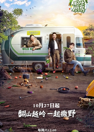 Wild Kitchen 2018 (China)
