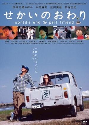 World's End / Girlfriend 2005 (Japan)