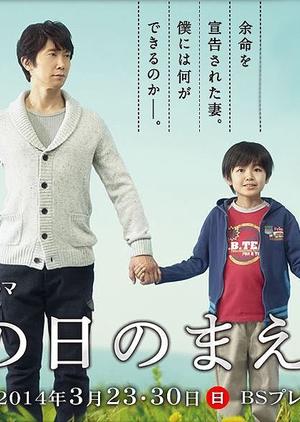 Sono Hi no Maeni (Japan) 2014