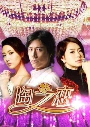 Tao of Love (China) 2014