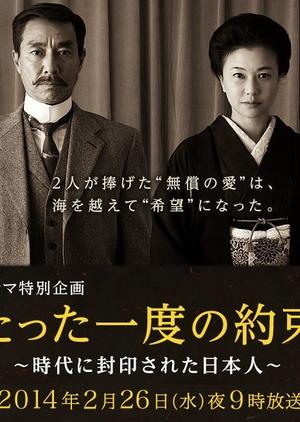 Tatta Ichido no Yakusoku - Jidai ni Fuuinsareta Nihonjin (Japan) 2014