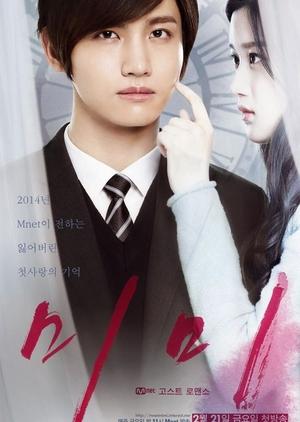 Mimi (South Korea) 2014