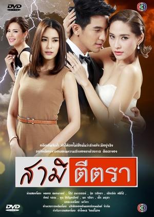 Samee Tee Tra (Thailand) 2014