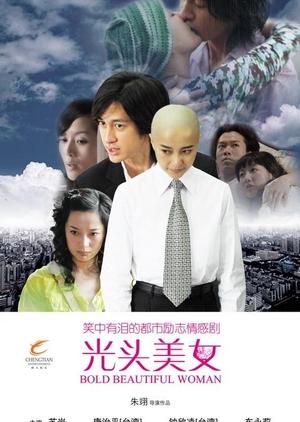 Bold Beautiful Woman 2008 (China)
